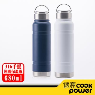 【CookPower 鍋寶】超真空提把運動保溫瓶680ml (多色任選)