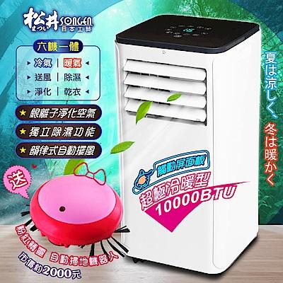 SONGEN松井 5~7坪冷暖多功能移動式冷氣(ML-K279CH)●加碼送掃地機器人●