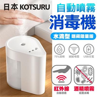 【日本KOTSURU】上噴式自動噴霧消毒機 (水滴型限量版) 防疫必備 酒精 消毒 自動噴霧消毒機