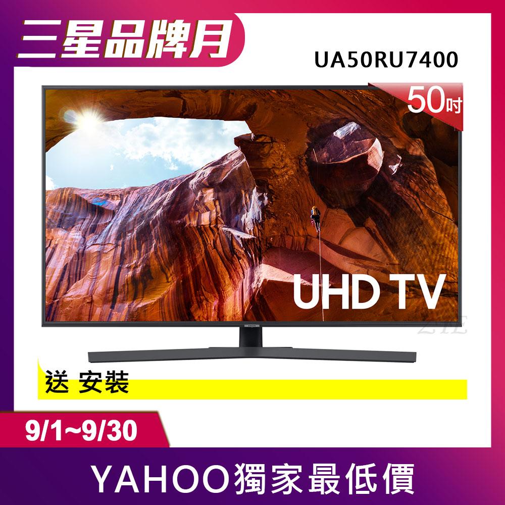 [館長推薦]SAMSUNG三星 50吋 4K UHD連網液晶電視 UA50RU7400WXZW