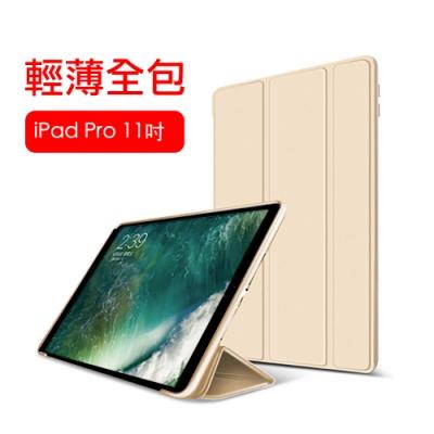 iPad Pro 11吋 A1980 三折蜂巢散熱保護皮套