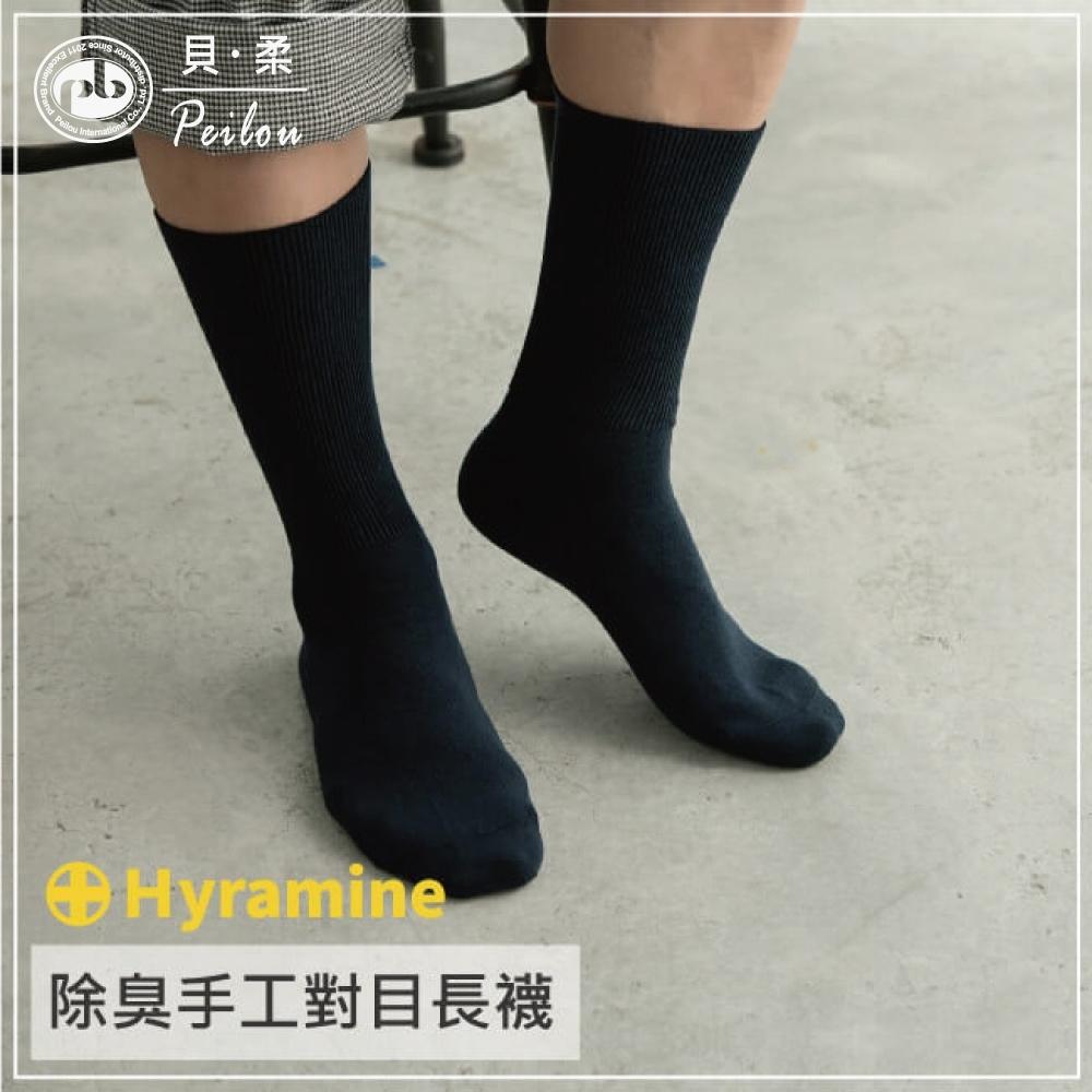 貝柔機能抗菌萊卡除臭襪-紳士寬口長襪(6色)