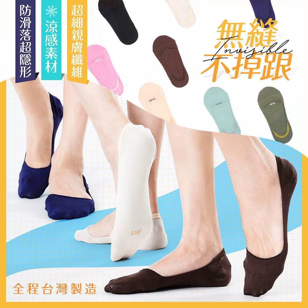 GIAT台灣製加強包覆超細涼感隱形襪/襪套