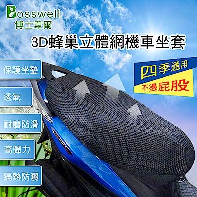 【博士韋爾 】3D蜂巢散熱清涼立體網套 機車坐墊