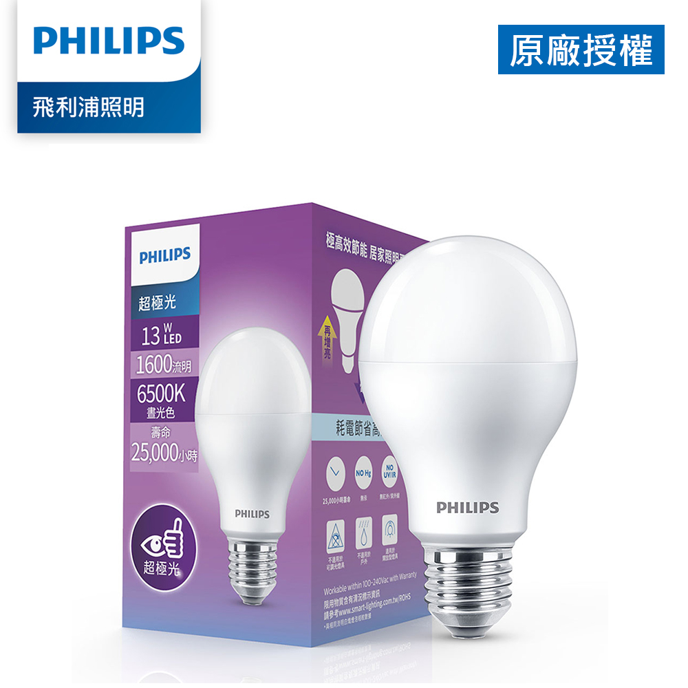 Philips 飛利浦 超極光 13W LED燈泡-晝光色6500K (PL012)