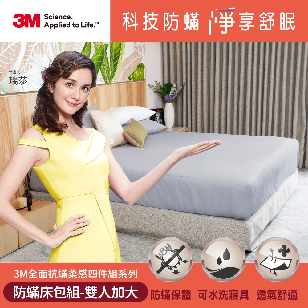 3M 全面抗蹣柔感系列-防螨床包-雙人加大