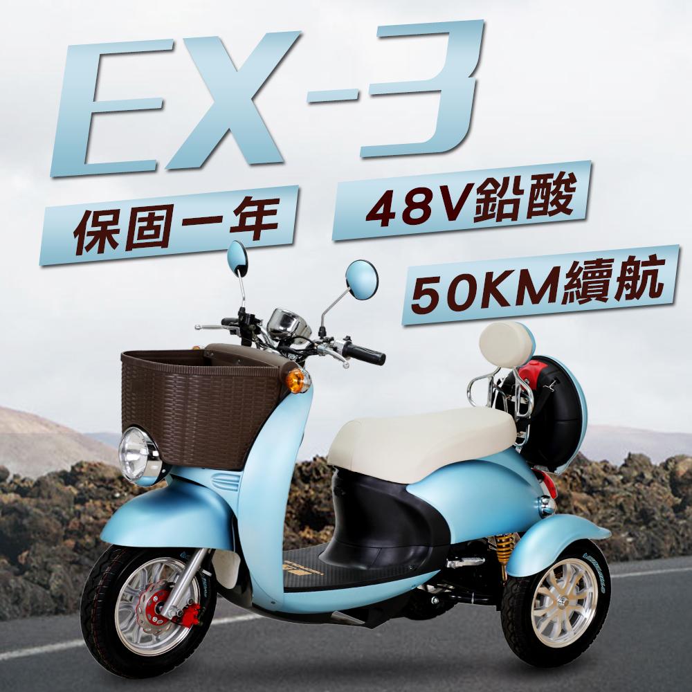 【捷馬科技 JEMA】EX-3 48V鉛酸 LED大燈 爬坡力強 液壓減震 三輪車 藍