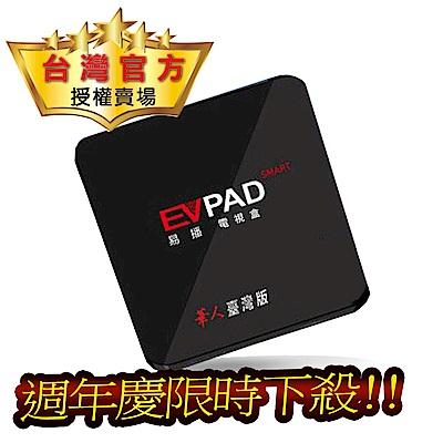 EVPAD Smart 易播 4K 藍芽 智慧電視盒 華人台灣版-快速到貨