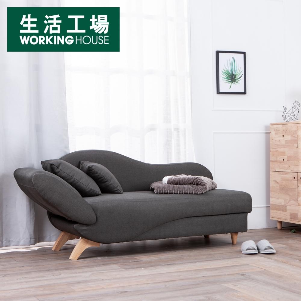 【生活工場】純粹本質三段式收納貴妃床/椅