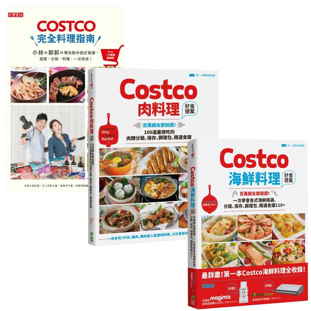 Costco海鮮+肉料料理好食提案+完全料理指南【附一次購物邀請證】(3書)