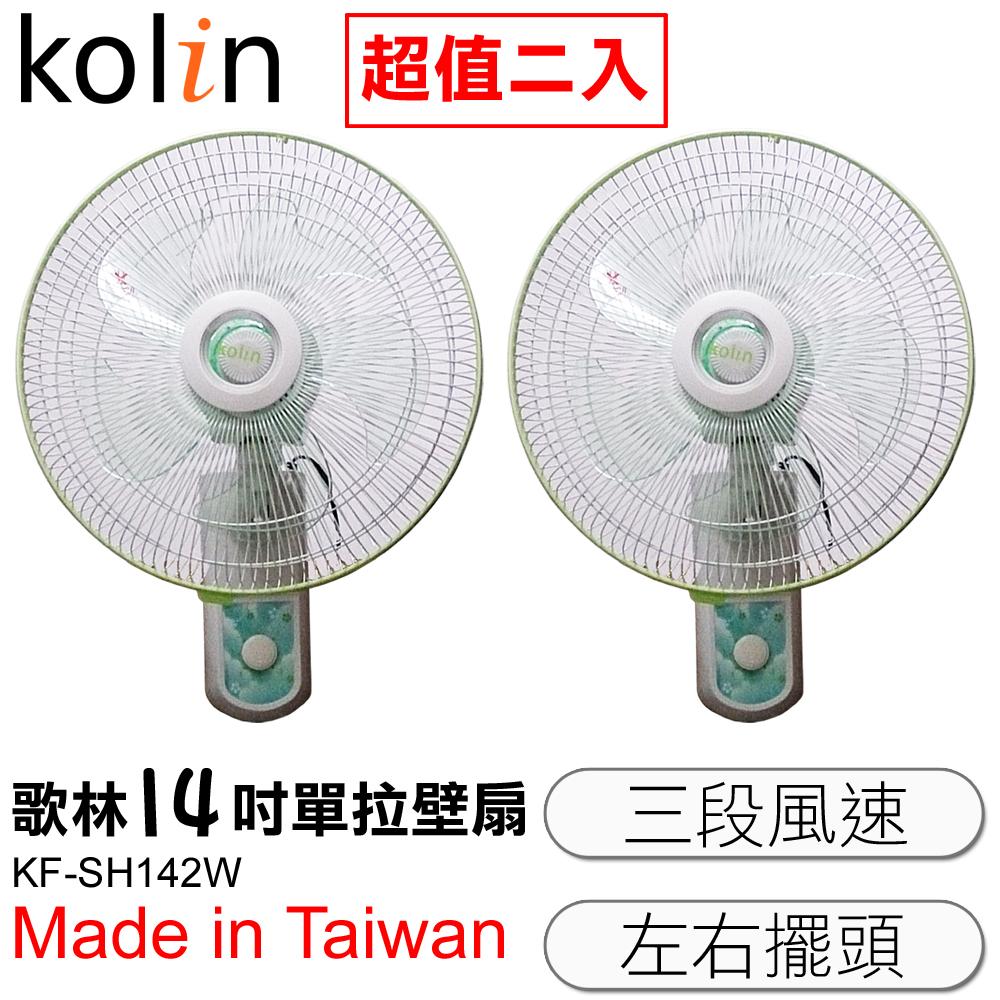 kolin歌林14吋涼風壁扇(KF-SH142W)-2入組