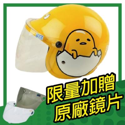 【S-MAO】正版卡通授權 蛋黃哥01 兒童安全帽 3/4半罩 (安全帽│機車 E1)
