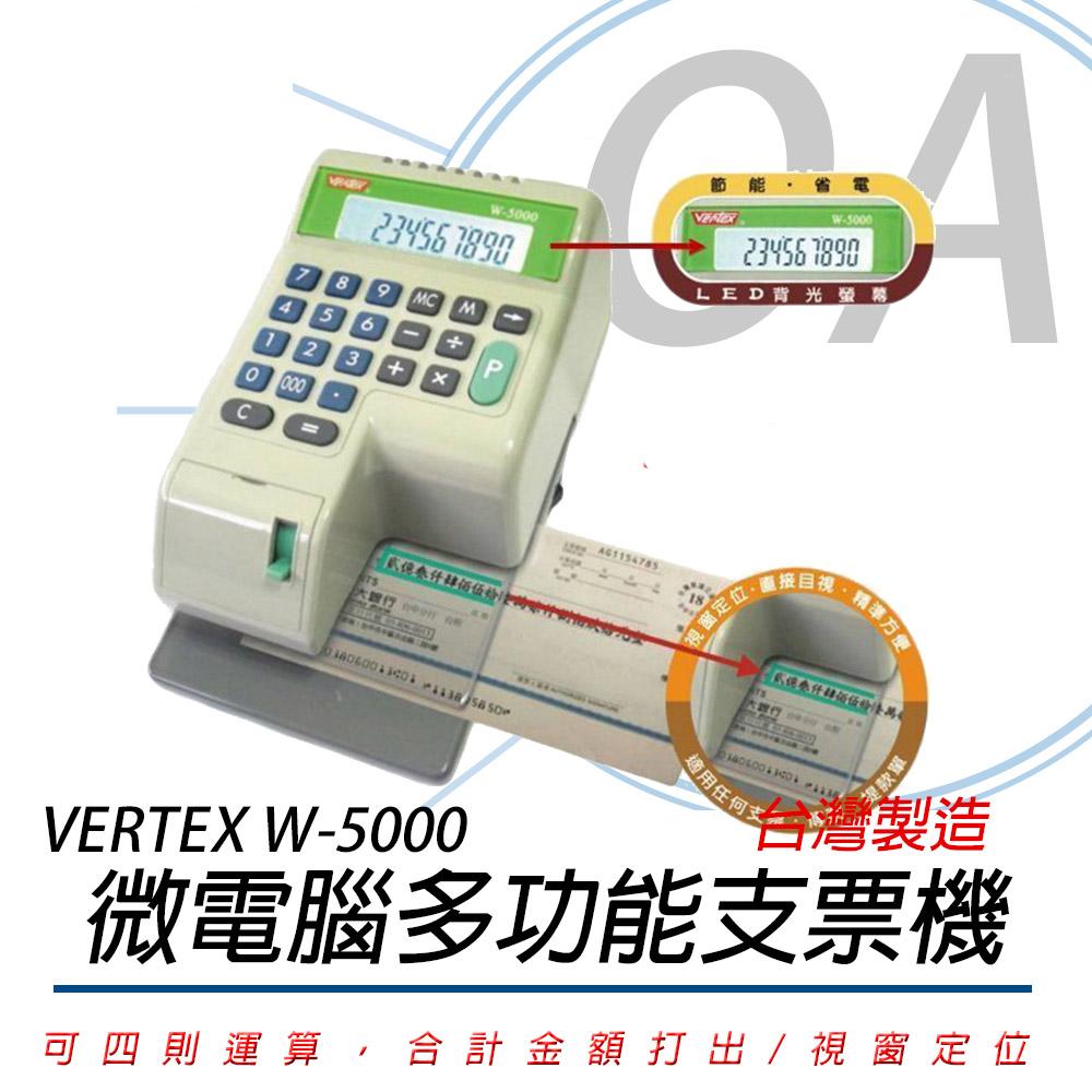 世尚 VERTEX W-5000 中文/國字 微電腦 支票機 視窗定位