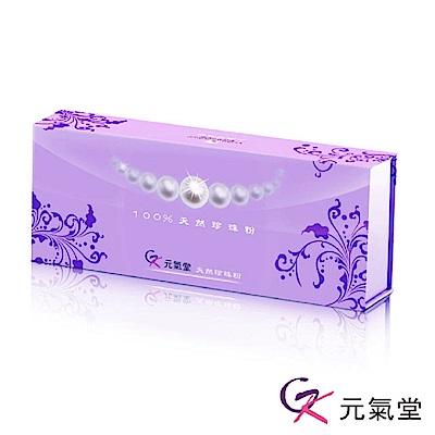 【元氣堂】天然珍珠粉60包 X1盒(13萬細目好吸收) @ Y!購物