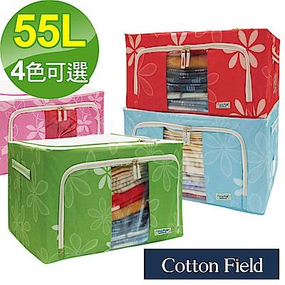 棉花田 繽紛 防塵摺疊收納箱-55公升(超值二件組)-4色可選