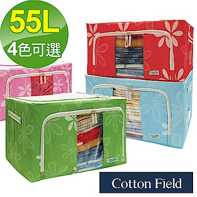 棉花田 繽紛 防塵摺疊收納箱-55公升(超值四件組)-4色可選