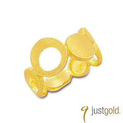 鎮金店Just Gold 心動組曲純金系列 黃金戒指