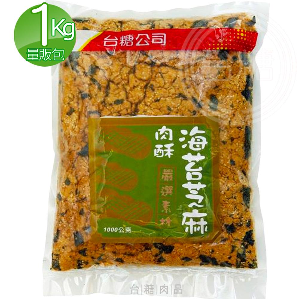 台糖 1kg海苔芝麻肉酥量販包(1kg/包)