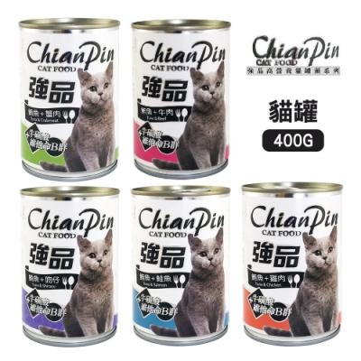 [12罐組] 強品 Chian Pin 大貓罐 400g 添加維他命B群+牛磺酸  大容量 滿足喵星人口慾 貓罐 貓罐頭