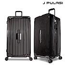 JPULASI 30吋行李箱PC拉鍊旅行箱Sport運動版行李箱-亮黑色