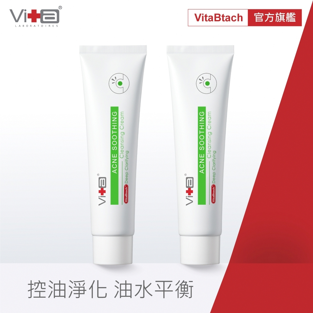 Swissvita薇佳 抗痘調理潔面乳(VB升級版)100g X2入組