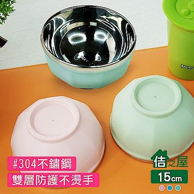 佶之屋 北歐風304不鏽鋼雙層中空隔熱碗-大直徑15cm(3入組)