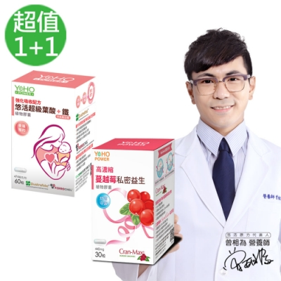 悠活原力 蔓越莓益生菌植物膠囊(30顆/盒)+超級葉酸+鐵植物膠囊(60顆/盒)