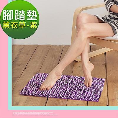 La Veda 薰衣草踏墊-紫