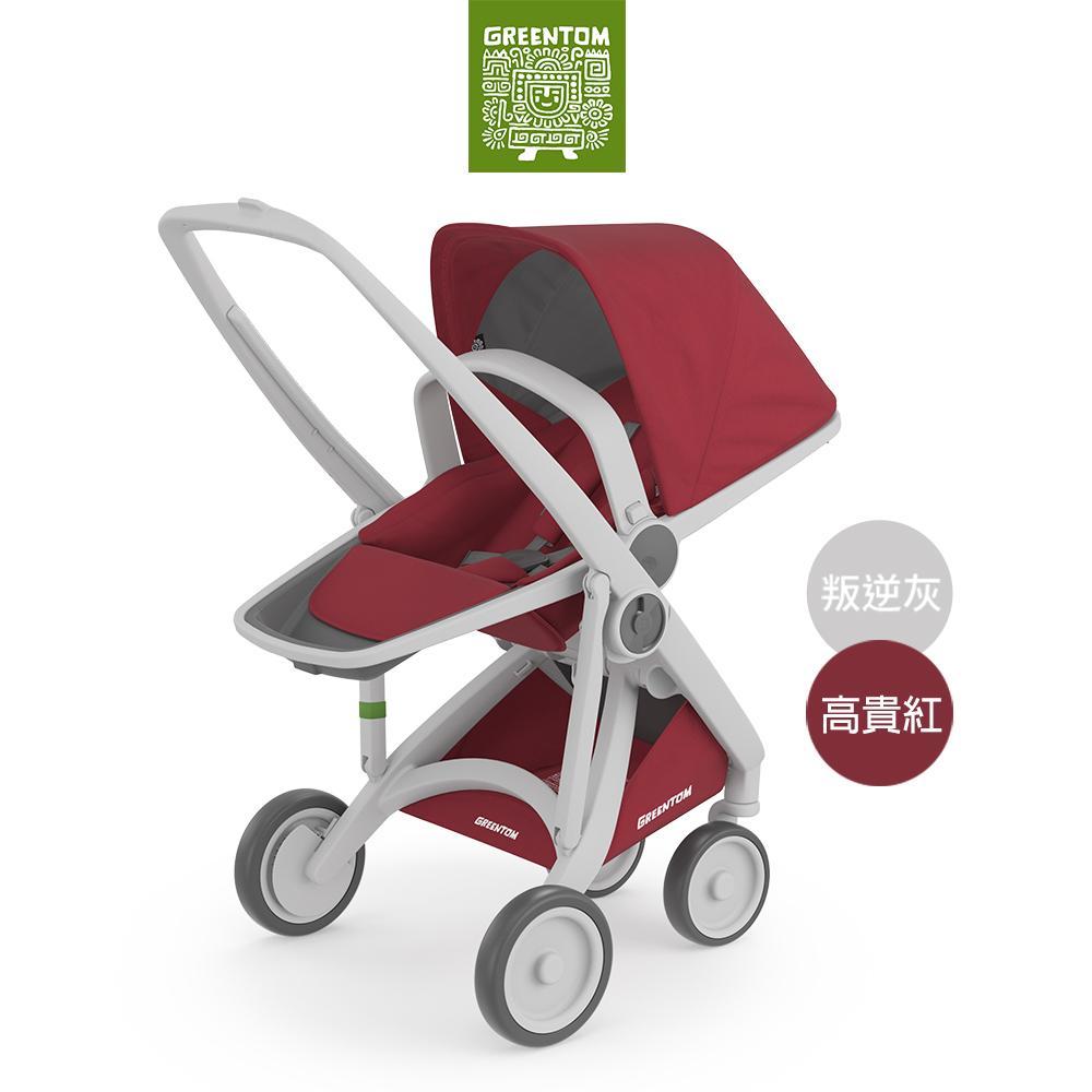 荷蘭 Greentom Reversible雙向款嬰兒推車(叛逆灰+高貴紅)