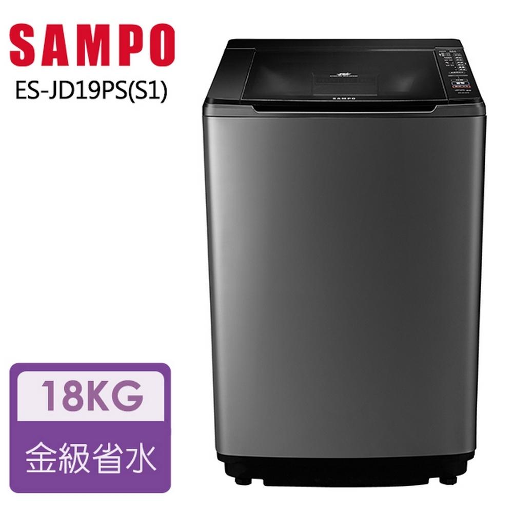 [福利品] SAMPO聲寶 18KG PICO PURE變頻直立式洗衣機 ES-JD19PS(S1)