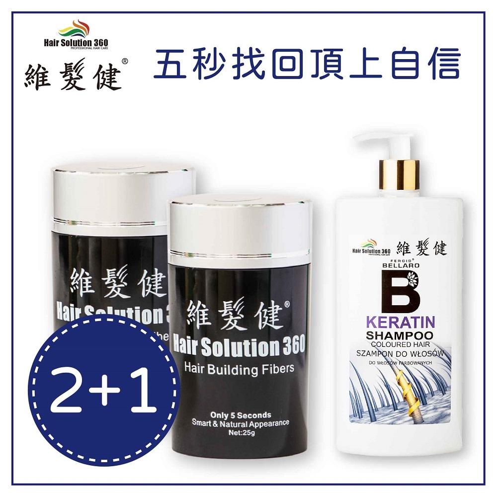 A+維髮健 增髮纖維二入組(增髮纖維25g*2贈角蛋白洗髮500ml*1)