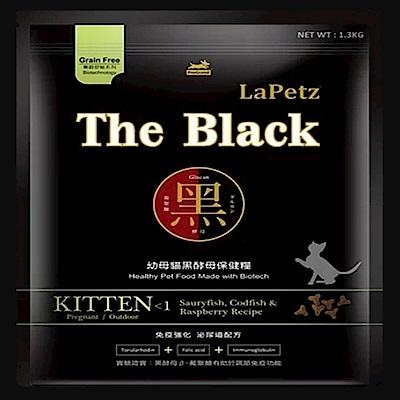 The Black《黑酵母無穀保健貓糧》-幼母貓專用1.3KGX2包組