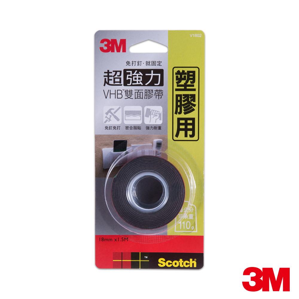 3M 塑膠專用超強力VHB雙面膠帶 (18mmx1.5M) V1802