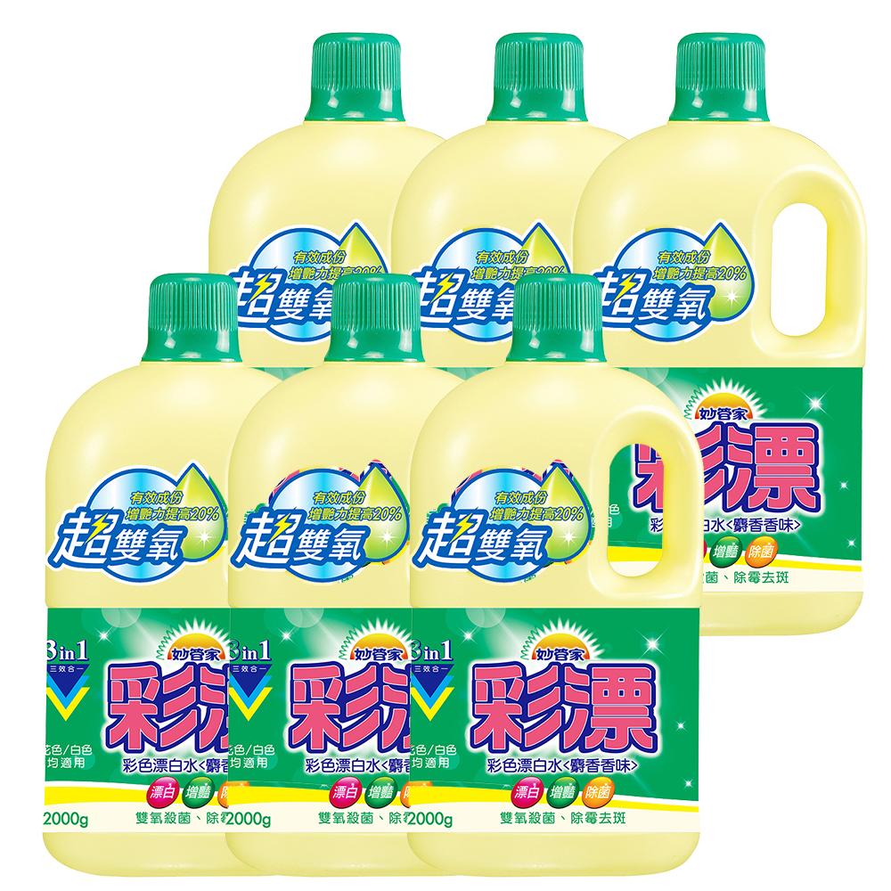 妙管家-彩漂新型漂白水2000g (6入/箱)