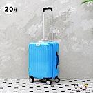 MARC ROCOO-20吋-經典熱銷輕量加大行李箱-MR-001-漾彩藍