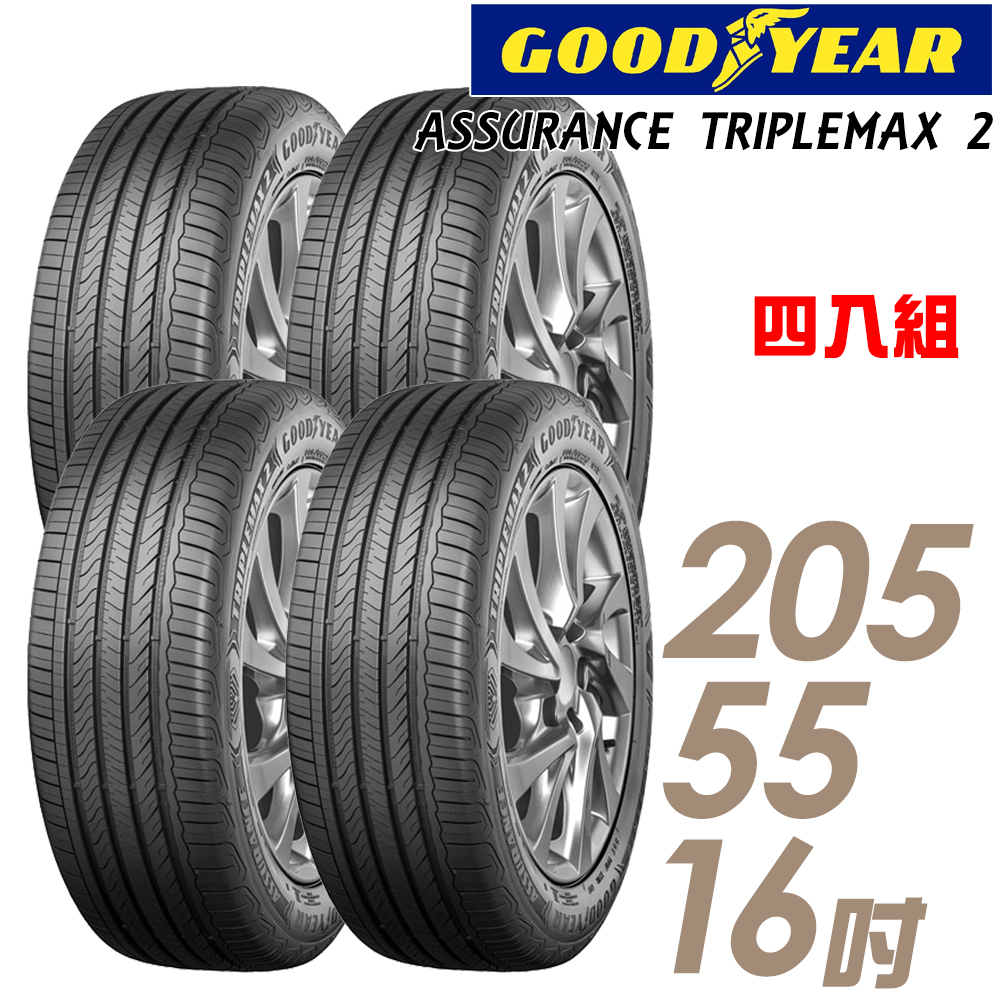 【固特異】ATM2-205/55/16吋91V 輪胎 四入