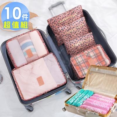 【iRoom優倍適】悠遊旅行10件組 (粉紅豹紋)