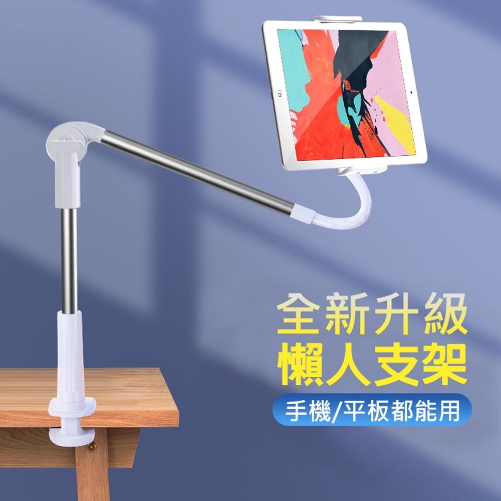 鋁合金桌面手機/平板懶人支架 合金軟管夾子式床頭支架 追劇 直播架 360度旋轉