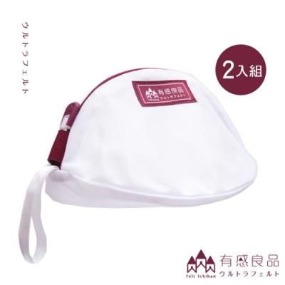 【有感良品】丸型洗衣袋-23×13CM 極細款 (兩入組)