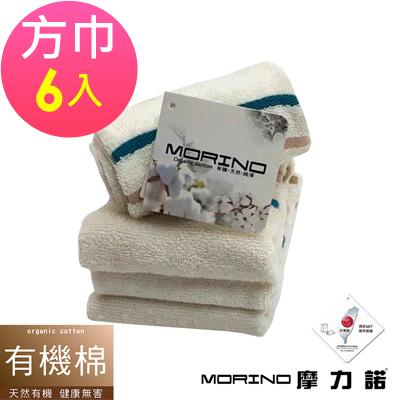 有機棉三緞條方巾(超值6入組) MORINO摩力諾