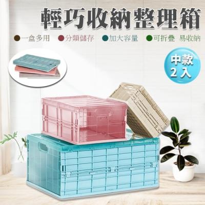 【Lebon life】2入/中款-摺疊收納箱(整理箱 小物收納 衣物收納 輕巧)