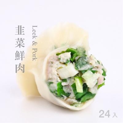 果貿吳媽家  韭菜鮮肉水餃(1盒/24入)