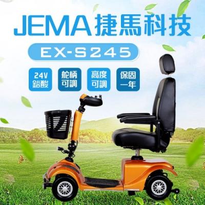 【捷馬科技 JEMA】EX-S245 簡約時尚 24V 鉛酸 電動四輪車