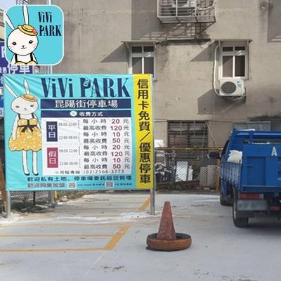 【ViVi PARK 停車場】台北南港區昆陽街停車場 連續25日-平假日無限次數進出