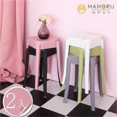【MAMORU】精緻霧面繽紛椅凳-2入(2款11色可選/耐重堅固/凳子戶外椅花園椅)