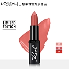 LOREAL Paris巴黎萊雅 Karl Lagerfeld限量聯名訂製唇膏