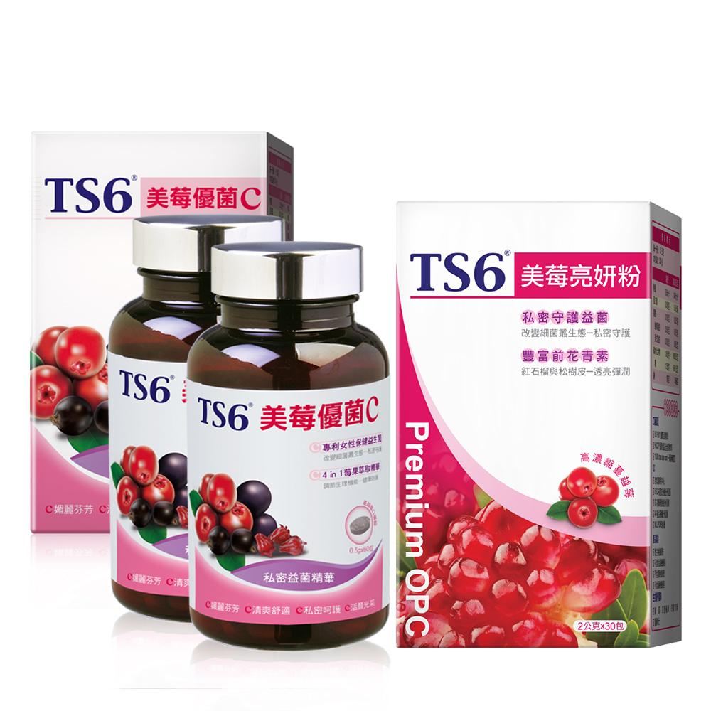 TS6 私密美莓保養組(美莓優菌Cx2+美莓亮妍粉x1)