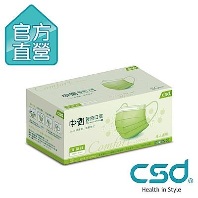 [限搶]CSD中衛 醫療口罩-青蘋綠(50片x1盒入)