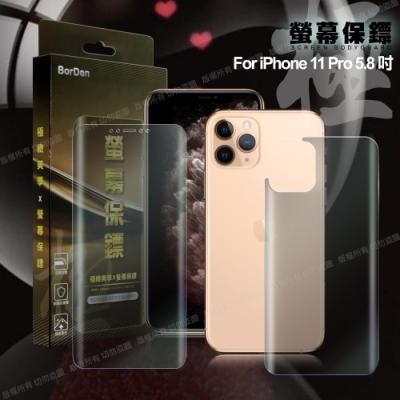 BorDen霧面 極緻螢幕保鏢 iPhone 11 Pro滿版自動修復保護膜前後保護貼組
