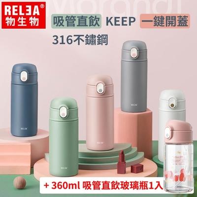 【RELEA 物生物】400ml KEEP 316不鏽鋼保冷保溫瓶+360ml clear 耐熱玻璃杯 吸管直飲兩入組(共5色可選)